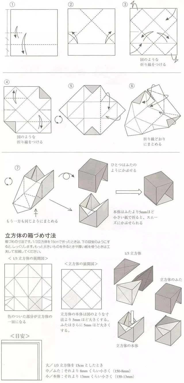 建议使用2张正方形纸制作,用与昨天单元等大的纸折出的盒子与昨天的