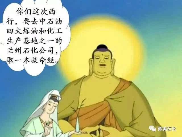 话说唐僧师徒四人西天取经回来,各成正果,过了几百年闲情雅致的生活后