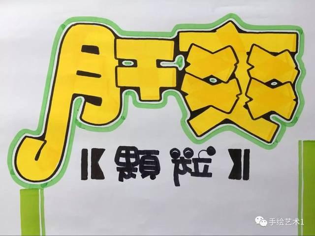 【手绘pop教程分解】门店有着这样海报《肝脏》不爽都