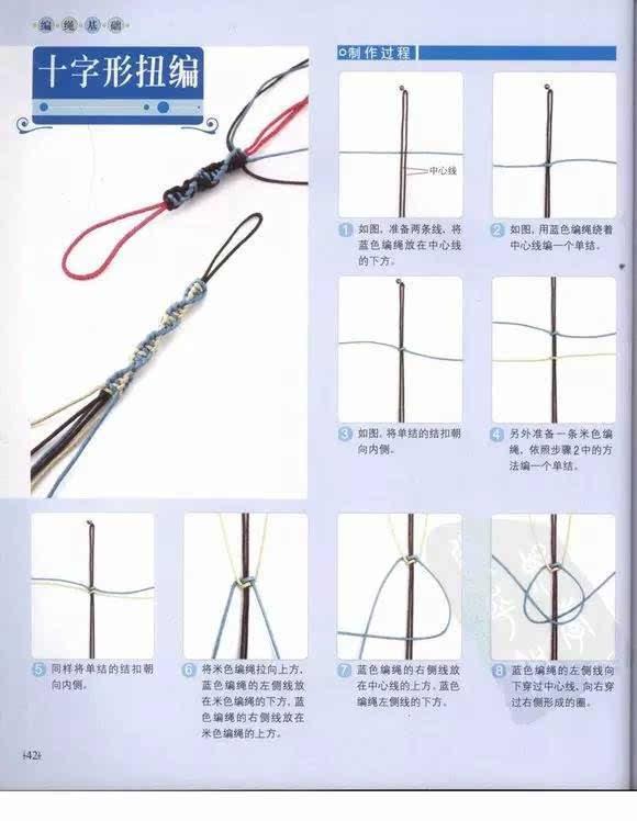 手绳编织法大全,每一种都好美!