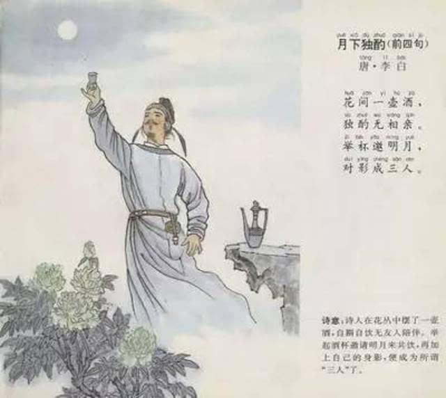 图为李白的《月下独酌》图片