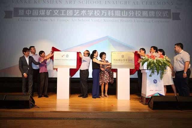 万科教育|浙江艺术教育再出创新,万科琨山艺术学校正式成立!