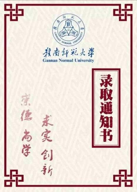 迎新特辑丨赣南师范大学2017级历史学本科新生,请注意