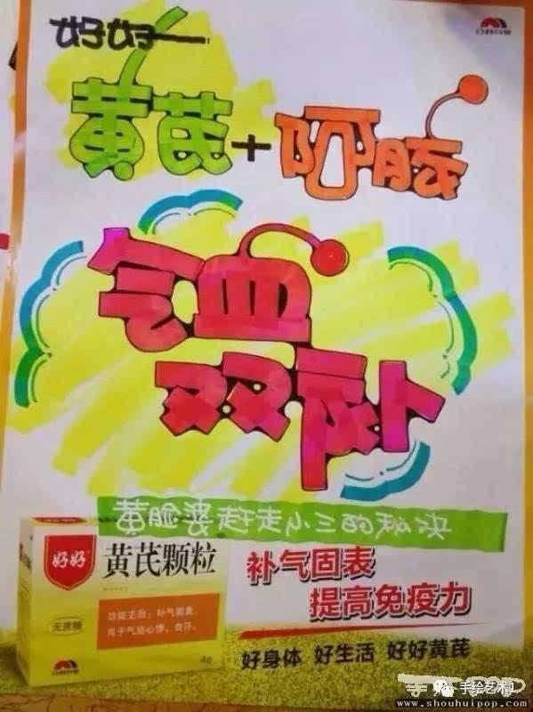 【手绘pop作品】中医推荐的气血双补《黄芪 阿胶》海报作品