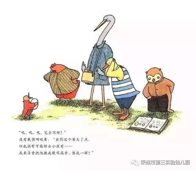 """""""夜莺戴强啁啾着:""""虽然这个蛋大了点,但也有可孵出小夜莺.雷龙鱼能不能用白粉图片"""