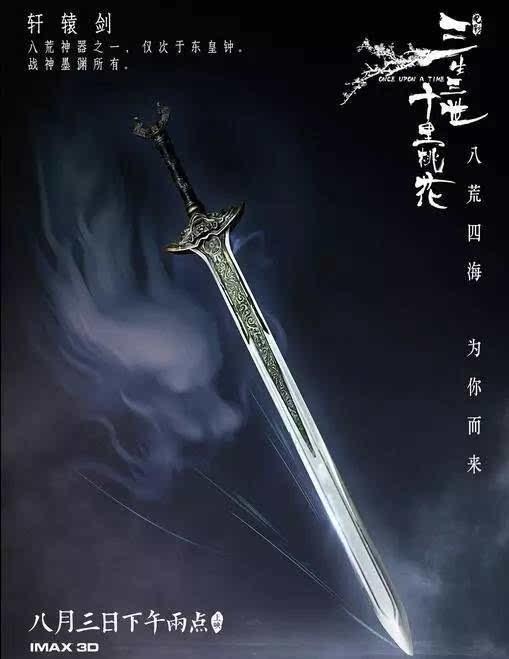 【神兵】东皇钟,轩辕剑,弑神枪……仙器齐聚.