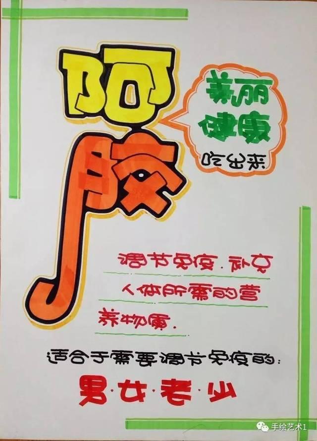 【手绘pop作品】虽然冬季还未到,但是阿胶海报你准备好了不?
