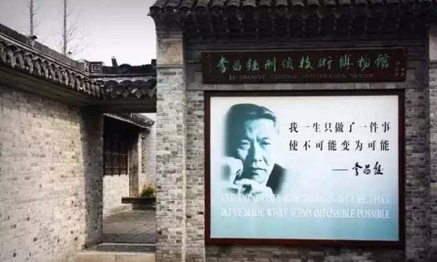 如皋古城里的李昌钰刑侦技术博物馆