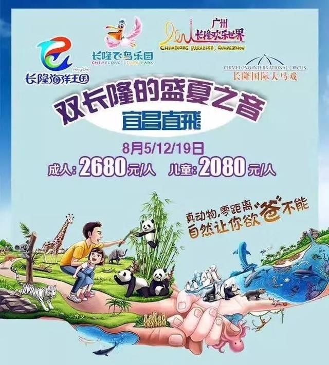 水上乐园+野生动物园+晚间大马戏(自愿自理)+海洋王国!