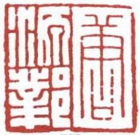 其女赵林,邓散木传其衣钵,自辑有《拜缶庐印存》(四十卷),《赵古泥印图片