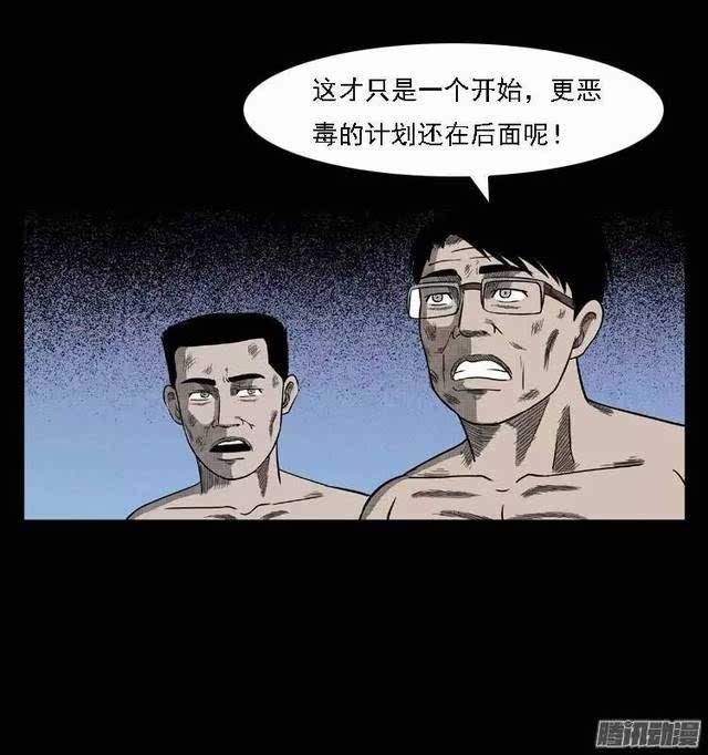 边境足球法师之尸蛾小学生漫画图片大战的图片