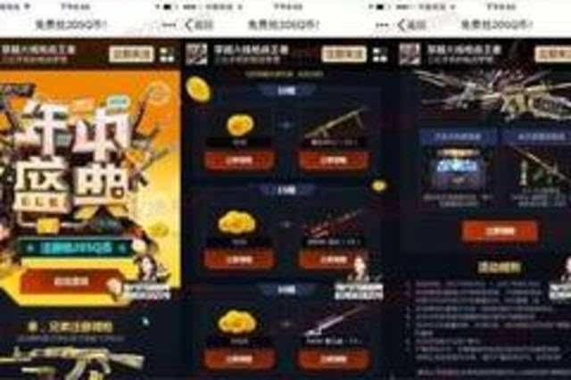 手游资讯app_手q穿越火线年中盛典app手游试玩送2-17个q币奖励
