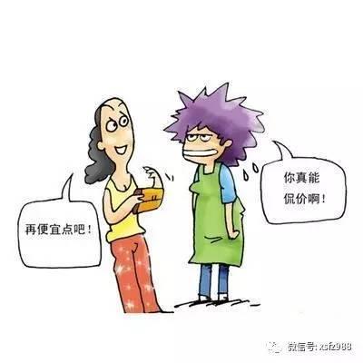 做生意讨价还价好了又说不要了生气a卡通的卡通搞笑图片大全图片