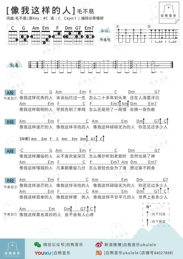 平凡的世界曲谱-不易 尤克里里歌谱