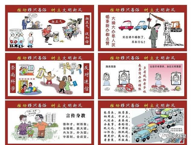 林泉乡向全乡人民发出移风易俗倡议书-社会频道-手机图片