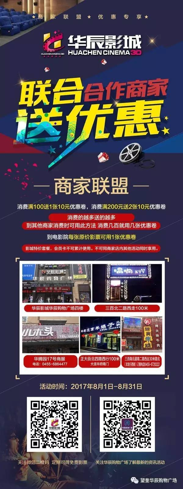 联合合作商家送优惠!-娱乐频道-手机搜狐