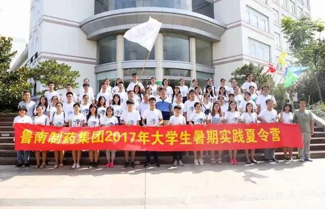 鲁南制药2017大学生暑期实践夏令营闭营