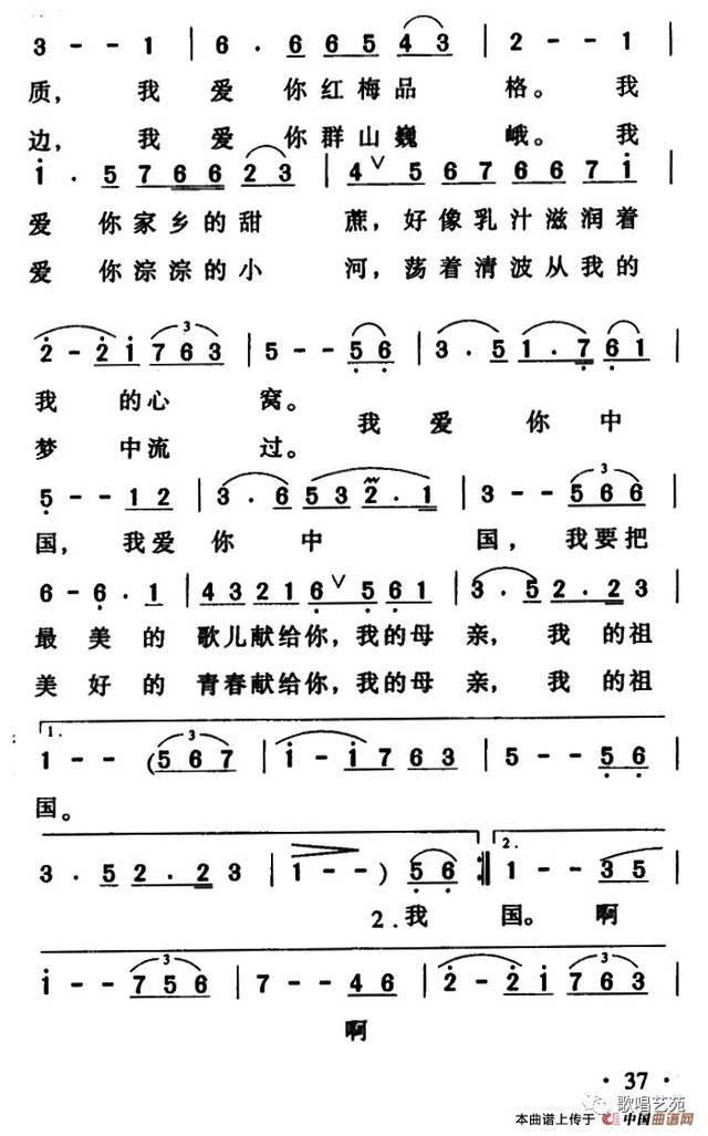歌曲共筑中国梦五线谱