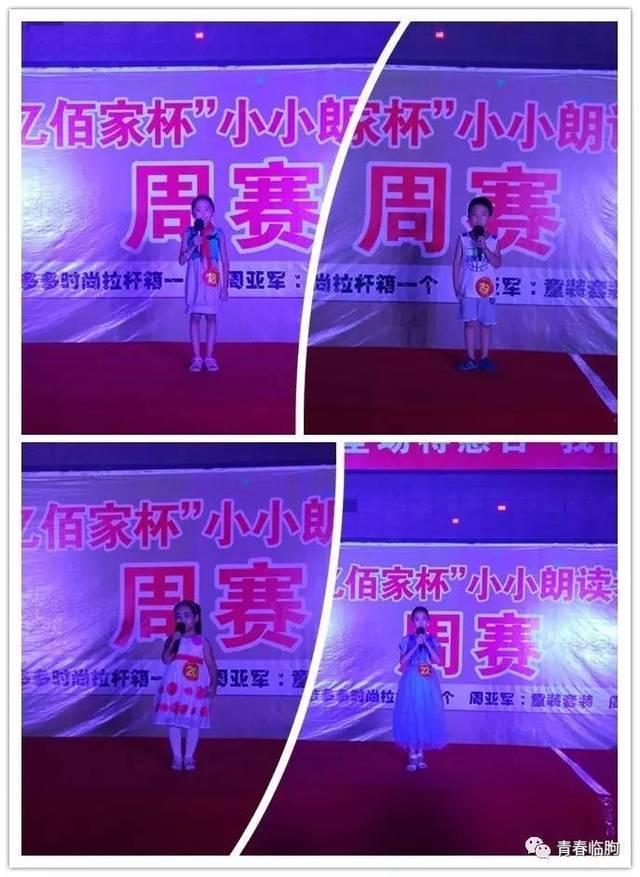 """少年梦·中国梦""""亿佰家杯""""小小朗读者周赛全部结束,敬请期待总决赛"""