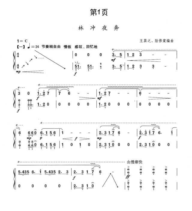 【林冲夜奔】新爱琴·从零开始学古筝