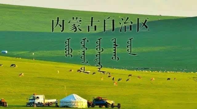 内蒙古人均寿命_内蒙古大草原图片