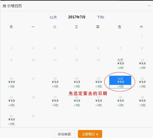 深圳野生动物园门票29.9元2大2小,大型汽车摩托车特技