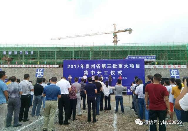 2017年贵州省第三批重大项目集中开工 黔西南州集中开工仪式在义龙