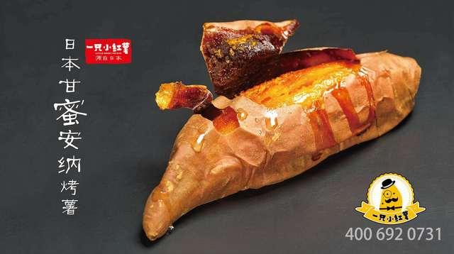 这批种子是引进子鹿儿岛的,堪称世界最甜的红薯,口感,营养都属优质.