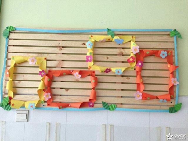 漂亮的幼儿园环境布置之边框设计