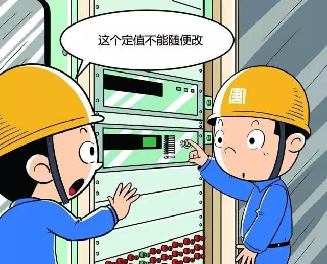 大唐托电的这个安全漫画很走心,可以组织教学了图片