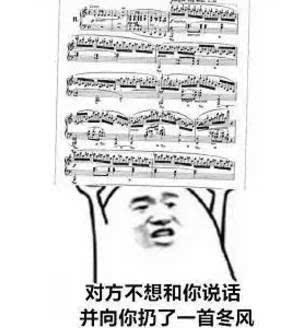 最全练琴表情包,学琴的人都必须有一套图片