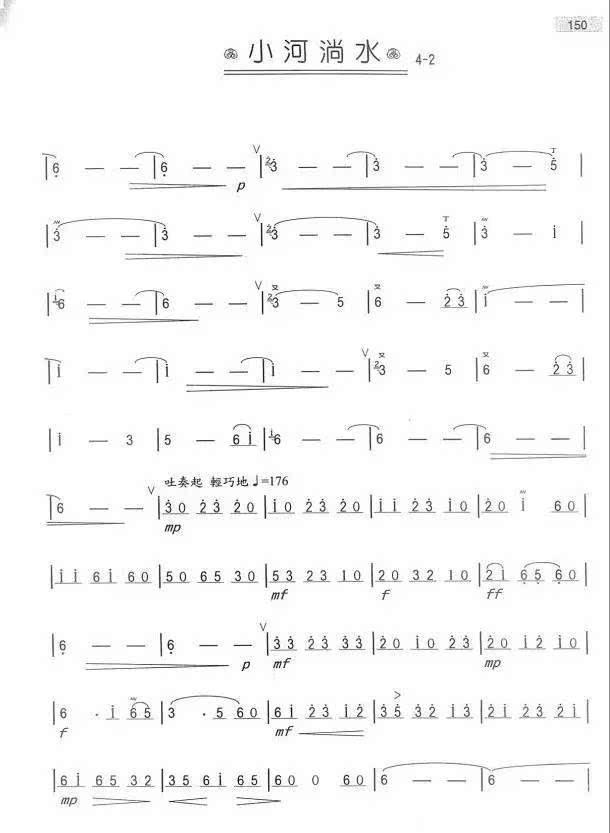 【笛曲欣赏】《小河淌水》俞逊发即兴演奏(附曲谱)