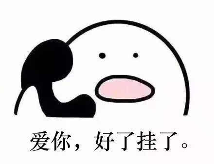 jiwon529 但发表情包不一定是要跟你斗图,可能是说话题可以结束了我图片