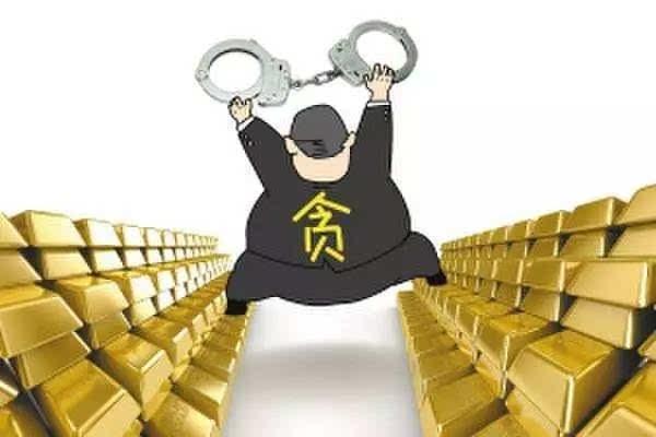 官小贪巨!黑龙江一村支书贪2亿多,挪用公款8520万