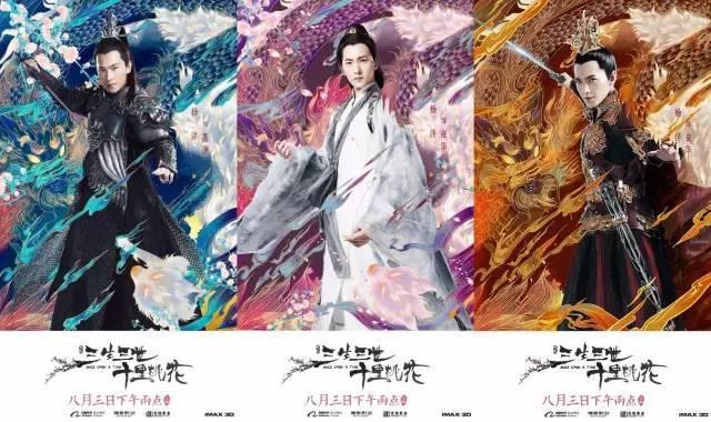 """此次曝光的这组""""角色版""""手绘海报,以浪漫的手法隐喻出他们三生三世"""