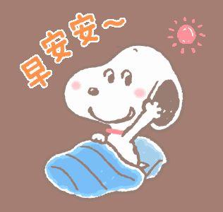 早安搞笑表情包 最暖心的早安问候