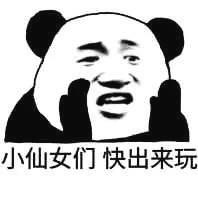 小仙女快出来玩,熊猫人专业斗图表情包