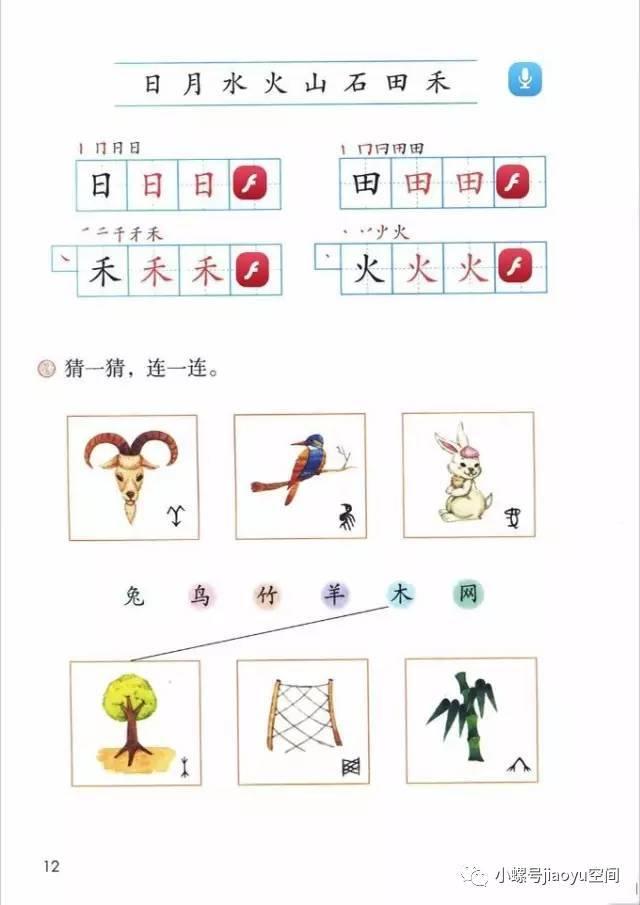 部编教材一年级上册 禾 字 读儿歌写汉字 网络版