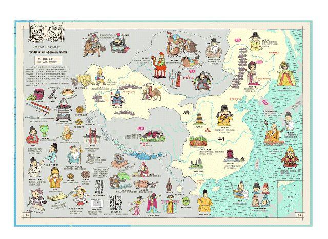 《中国历史地图——人文版》和《手绘中国地理地图——中国》,2本12开