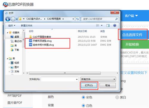 如何将cad图纸文件转换为jpg格式图片和pdf格式图片