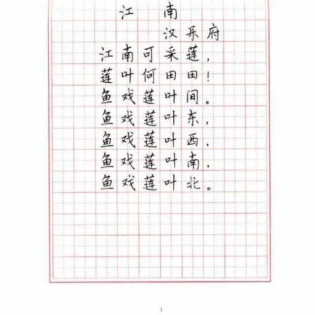 孩子练字为什么要先练习硬笔楷书?
