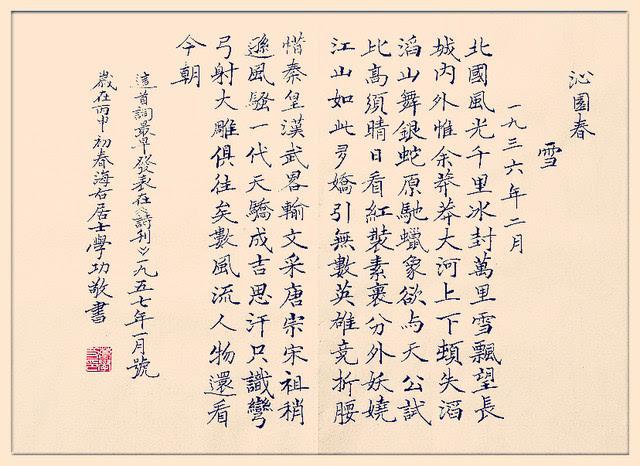 曾经创作过很多篇毛泽东诗词书法作品了,包括,颜体大楷书,草书,篆书图片