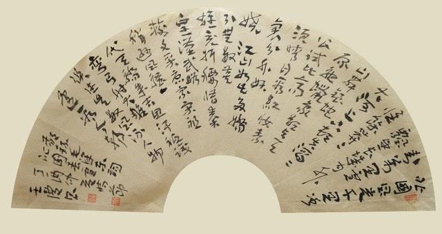 【清風出袖】| 國展獲獎書家扇面精品展——王慶昌圖片
