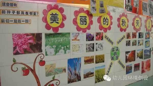 秋天的童话—创意秋季主题墙设计欣赏图片