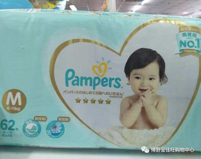 宝妈们,孕婴组进口pampers帮宝适一级帮纸尿裤到货啦!