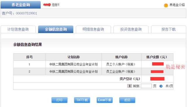 第一步登录建设银行网站(http://www.ccb.