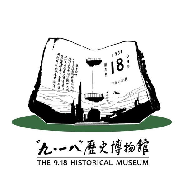 ¡°九¡¤一八¡±历史博物馆接收海关罚没文物