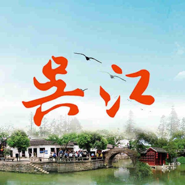 #达人吴江深度游#退思园——东方文明的造园艺术典范