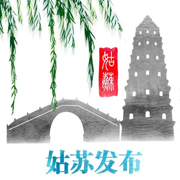 攝影作品征集丨關于蘇州,你有哪些獨家記憶?