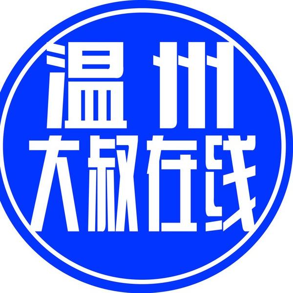 """溫州公園路挖出""""寶貝""""!距今949年!"""